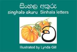 sinhala alphabet with pictures pdf